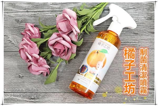 橘子工坊制菌清潔噴霧.jpg