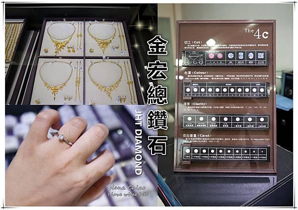 訂婚結婚戒指-金宏總鑽石.jpg