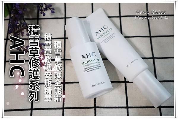 AHC積雪草修護系列.jpg