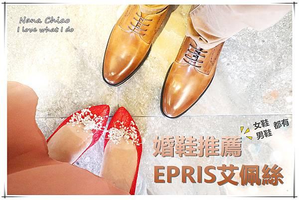 婚鞋推薦-EPRIS艾佩絲.jpg