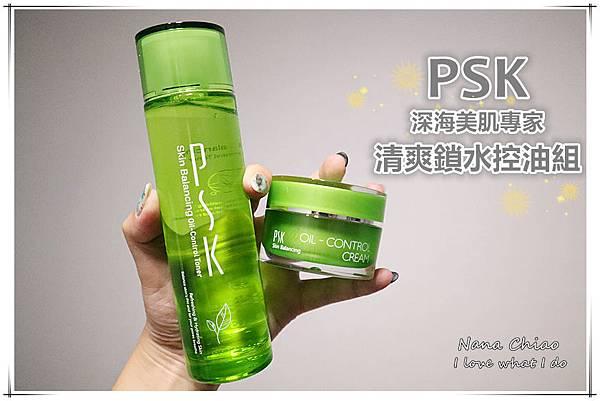 PSK深海美肌專家 淨顏控油平衡系列-清爽鎖水控油組.jpg