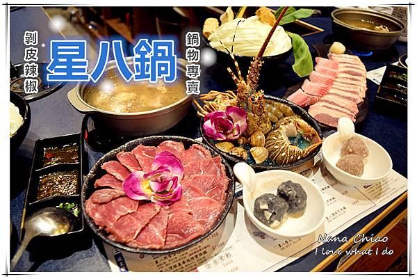 台中火鍋推薦-星八鍋-剝皮辣椒鍋.jpg