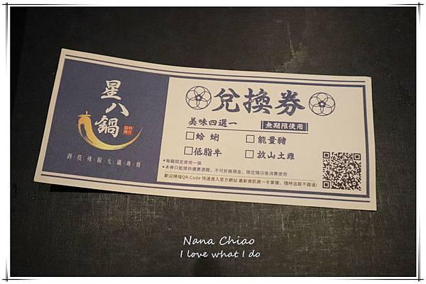 台中火鍋推薦-星八鍋-剝皮辣椒鍋30.jpg