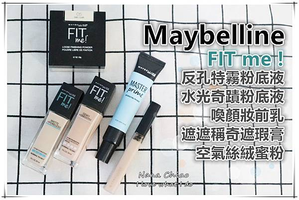 Maybelline FIT ME.jpg