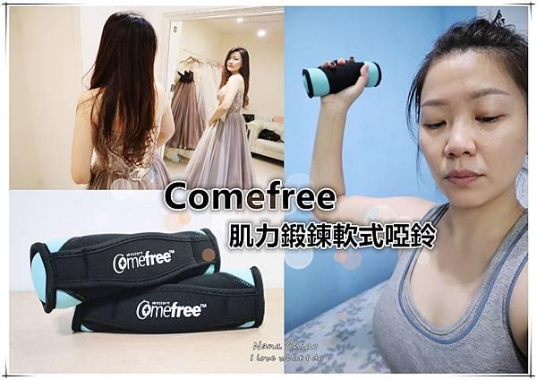 Comefree健康美學筆記-肌力鍛鍊軟式啞鈴