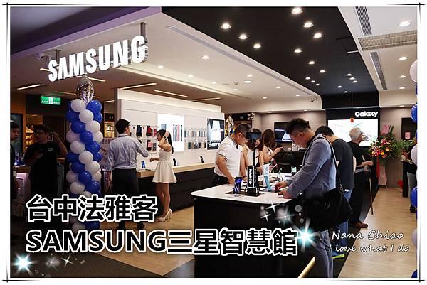 台中新光三越-台中法雅客-SAMSUNG三星智慧館.jpg