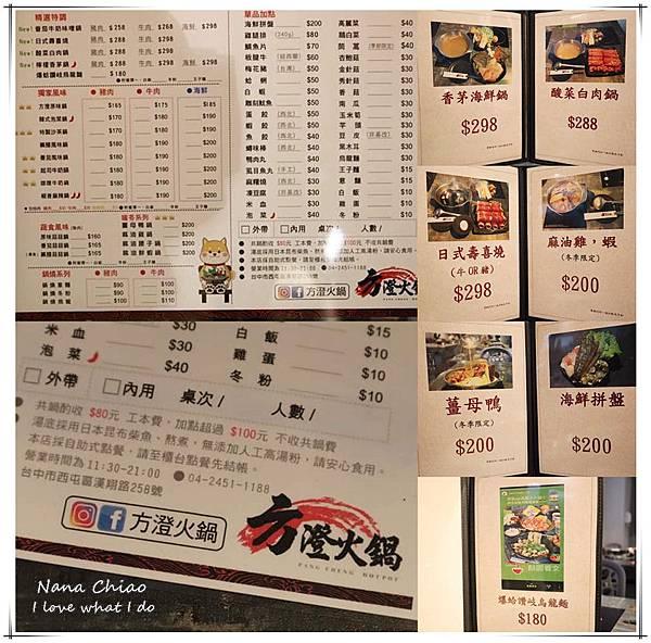 逢甲小火鍋-台中火鍋-方澄火鍋03.jpg