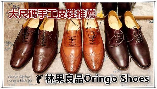 大尺碼手工皮鞋推薦-林果良品Oringo Shoes.jpg