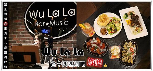 台中西區音樂酒吧Wu La La.jpg