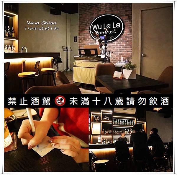 台中西區音樂酒吧Wu La La22.jpg
