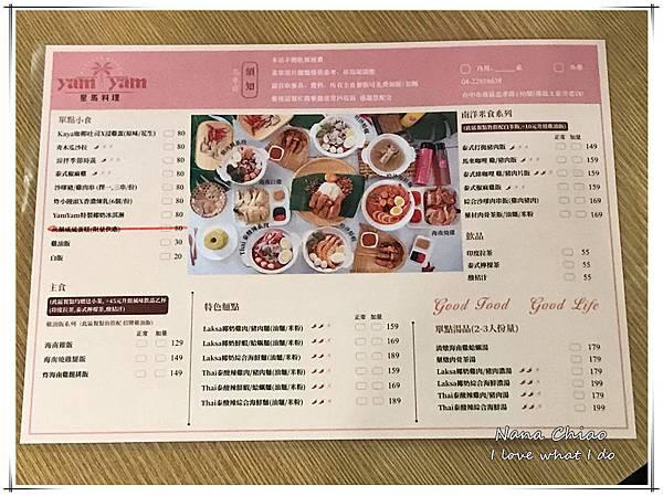 YamYam星馬料理-忠孝店4.jpg