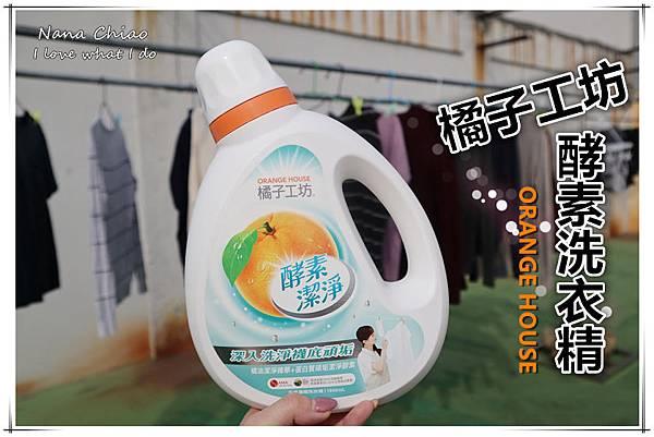 橘子工坊-酵素洗衣精.jpg