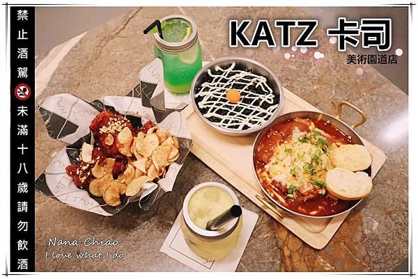 KATZ 卡司 美術園道店.jpg