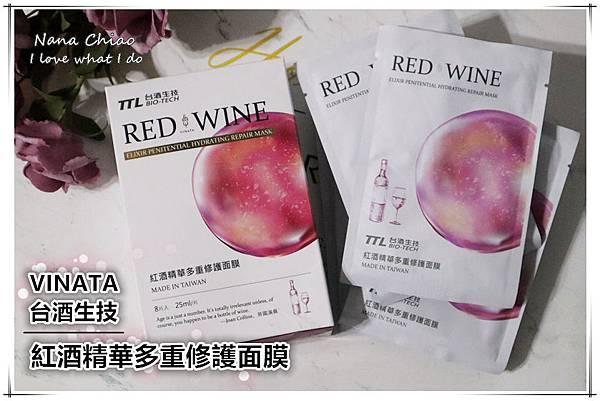 台酒生技VINATA 紅酒精華多重修護面膜.jpg