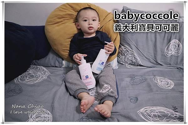 babycoccole義大利寶貝可可麗.jpg