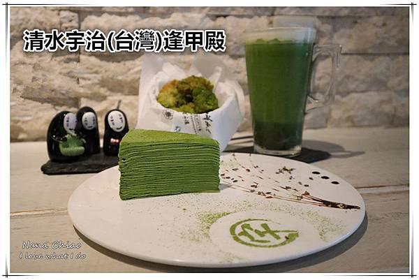 清水宇治(台灣)逢甲殿.jpg