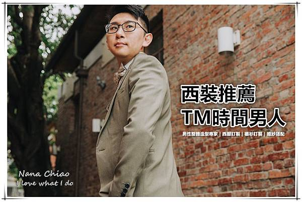台北西裝推薦-TM時間男人.jpg