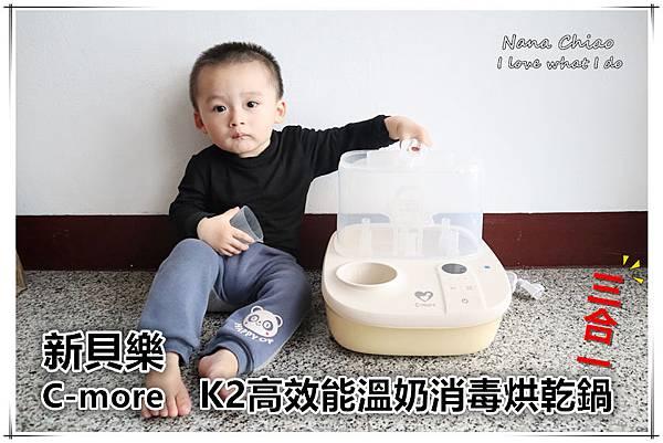 新貝樂C-more K2高效能溫奶消毒烘乾鍋.jpg