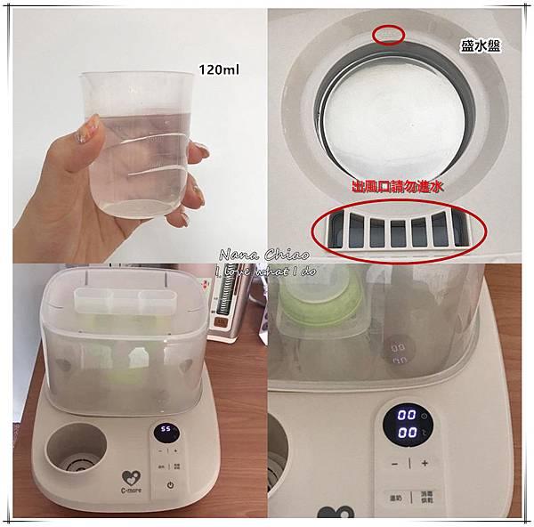 新貝樂C-more K2高效能溫奶消毒烘乾鍋08.jpg