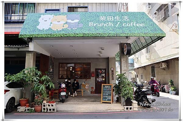 台中早午餐-寵物友善餐廳-柴田生活00.jpg