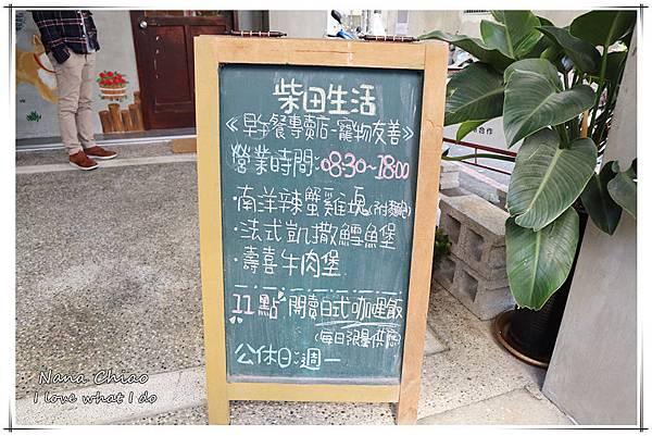 台中早午餐-寵物友善餐廳-柴田生活01.jpg