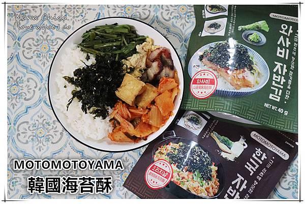 MOTOMOTOYAMA韓國海苔酥醬燒山葵風味.jpg
