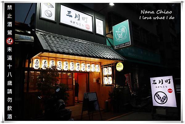三川町食事處-台中日本料理01.jpg