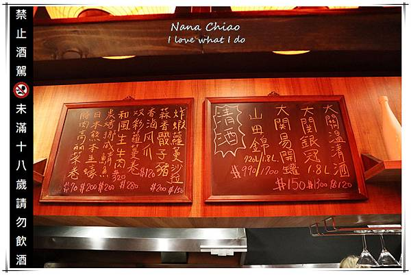 三川町食事處-台中日本料理05.jpg