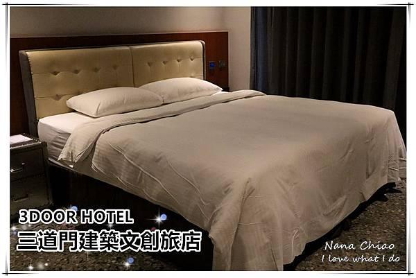 三道門建築文創旅店3DOOR HOTEL.jpg