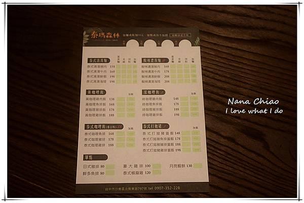 沙鹿-靜宜美食-泰瑪森林咖哩專賣店05.jpg