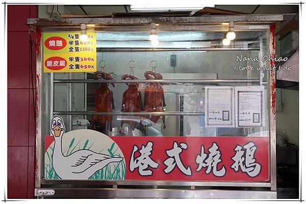 珍寶燒肥鵝餐廳03.jpg
