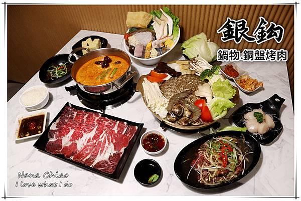 銀鈎鍋物銅盤烤肉.jpg