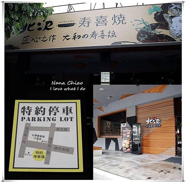 台中美食-北澤壽喜燒台中大里店-輕奢和牛吃到飽00.jpg