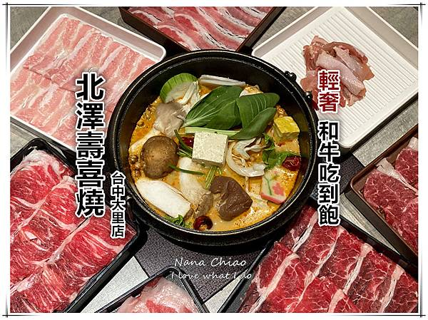 台中美食-北澤壽喜燒台中大里店-輕奢和牛吃到飽.jpg