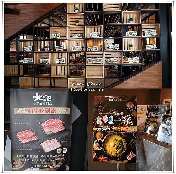 台中美食-北澤壽喜燒台中大里店-輕奢和牛吃到飽01.jpg