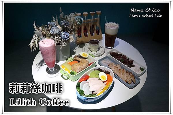 台中咖啡店-台中輕食-Lilith Coffee 莉莉絲咖啡.jpg