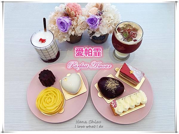 台中甜點-愛帕霏Parfait Amour.jpg
