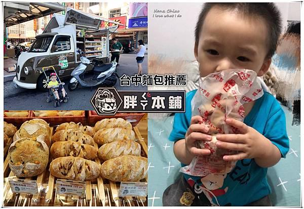台中麵包推薦-麵包車-大雅麵包推薦-胖ㄑ一ㄚ本鋪.jpg