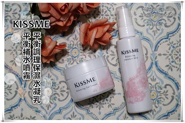 KISSME-平衡補水噴霧+平衡調理保濕水凝乳.jpg