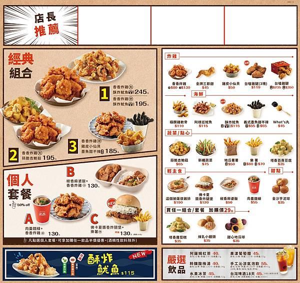 繼光香香雞菜單.jpg