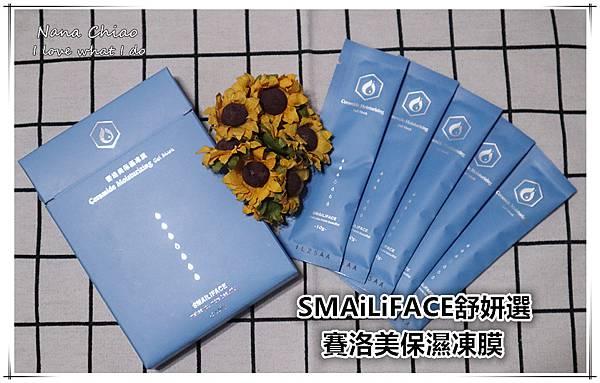 SMAiLiFACE舒妍選凍膜-賽洛美保濕凍膜.jpg