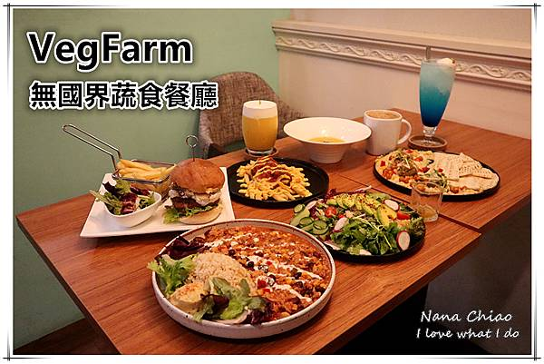 VegFarm 無國界蔬食餐廳.jpg