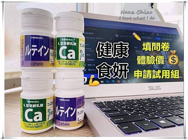 健康食妍-體驗價申請試用組.jpg