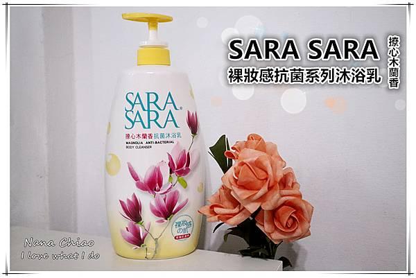 SARA SARA裸妝感抗菌系列沐浴乳-撩心木蘭香.jpg