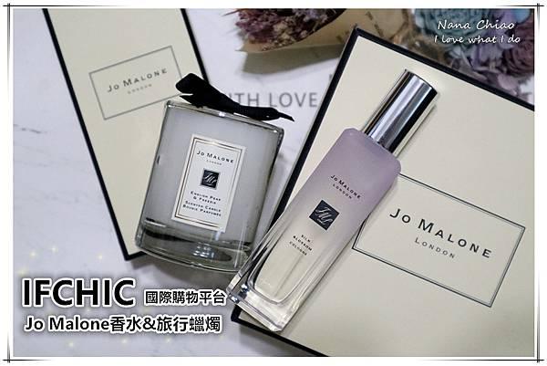 IFCHIC國際購物平台-Jo Malone香水+旅行蠟燭.jpg