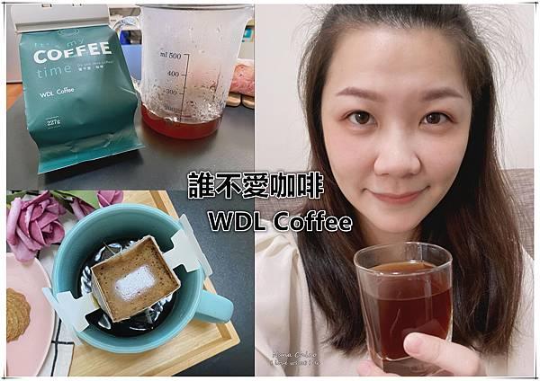 誰不愛咖啡 WDL Coffee.jpg
