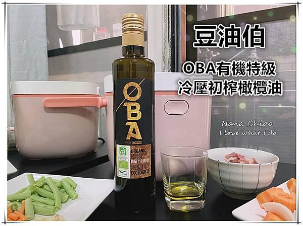豆油伯OBA有機特級冷壓初榨橄欖油.jpg