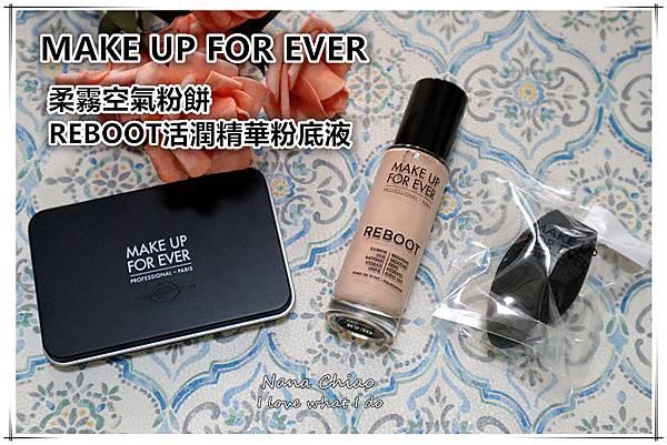 MAKE UP FOR EVER-柔霧空氣粉餅+REBOOT活潤精華粉底液.jpg