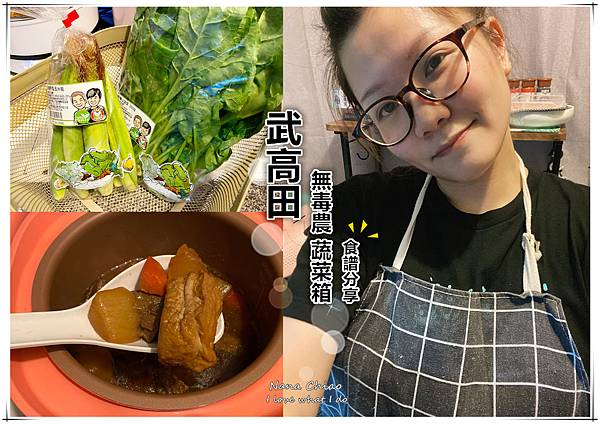 武高田-無毒農 蔬菜箱開箱-食譜分享.jpg