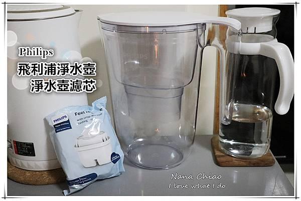 飛利浦濾水壺+淨水壺濾芯.jpg